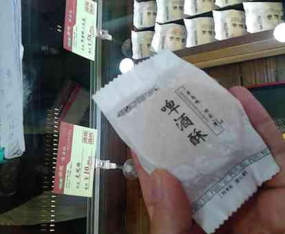 青岛啤酒酥